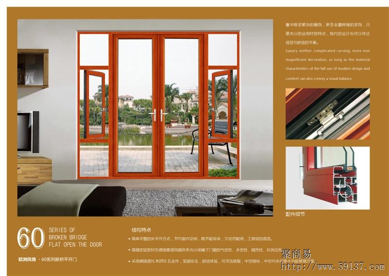 铝合金断桥平开窗 推拉窗 窗纱一体系列
