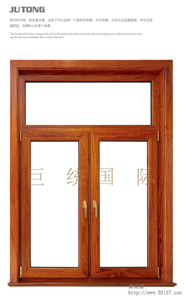 鋁木復合門窗系列
