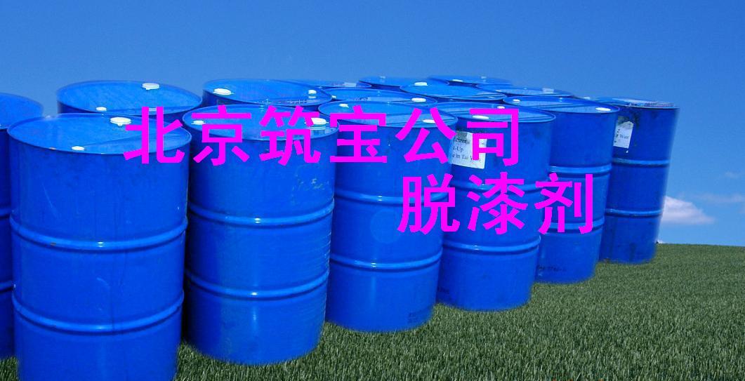 供应UV漆脱漆剂 脱漆剂价格