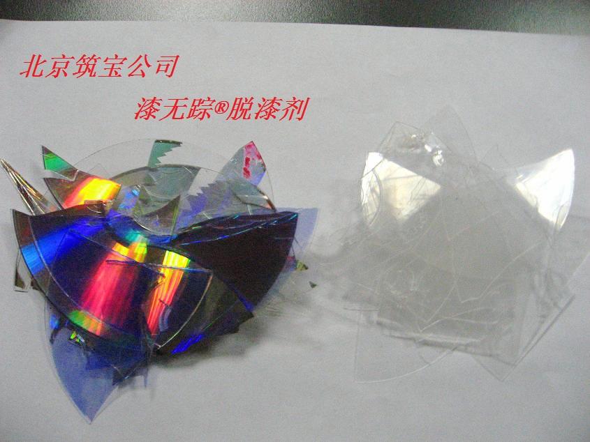供应汽车脱漆剂,北京汽车脱漆剂供应商