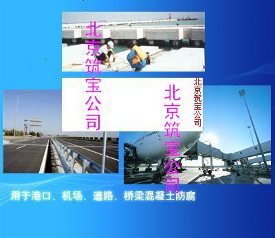 北京有机硅防水剂供应厂家