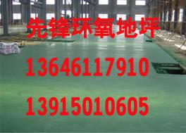 供应温州老厂房地面翻新工程 地坪起砂修复