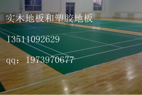 供应专用体育运动实木地板