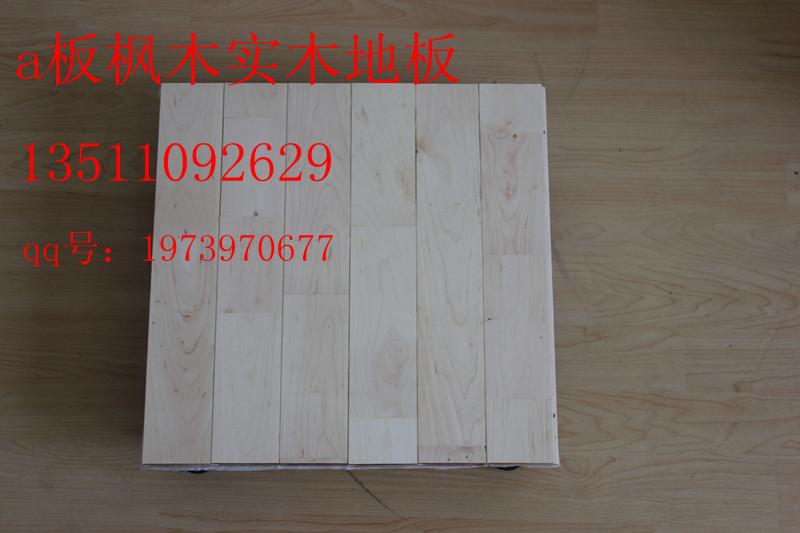 供应北京运动实木地板-篮球馆