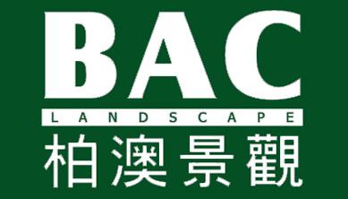 广州市柏澳景观设计有限公司是一家致力于房地产开发和市政绿化领域