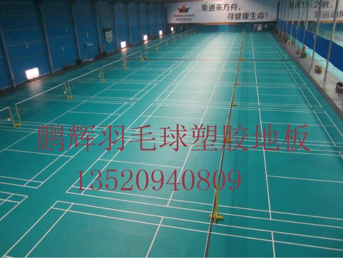 供应羽毛球馆地板胶-北京羽毛球地板胶厂家