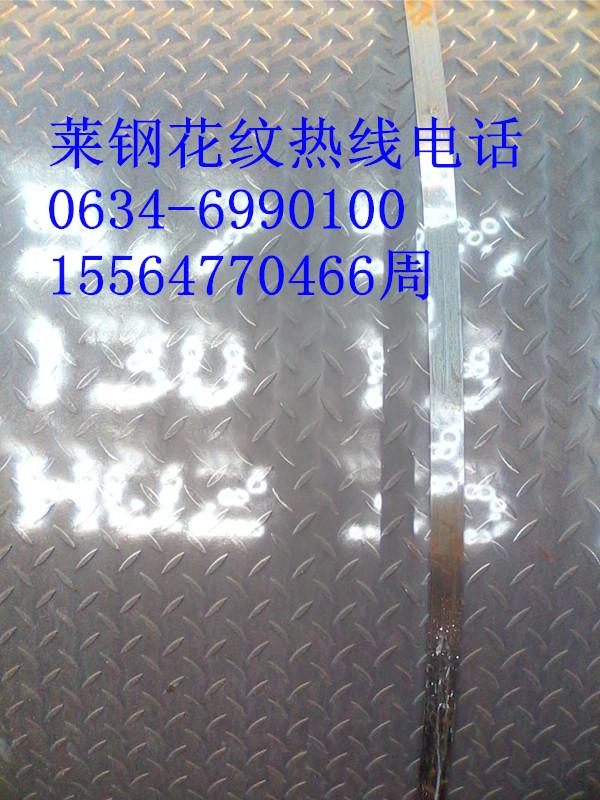 供应莱钢产扁豆状热轧花纹板卷HQ235B