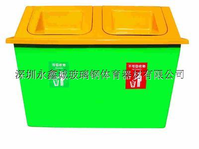 分类垃圾桶-深圳永鑫诚玻璃钢体育器材有限公司