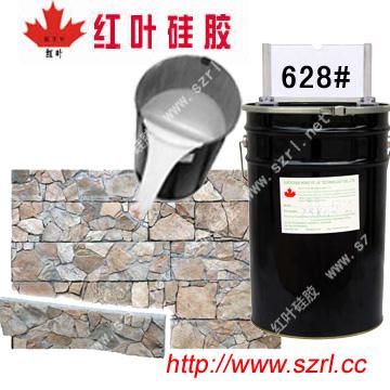 供应做文化石用的模具硅胶