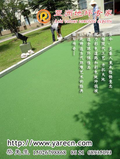 供应彩色天然陶瓷颗粒路面地坪铺装