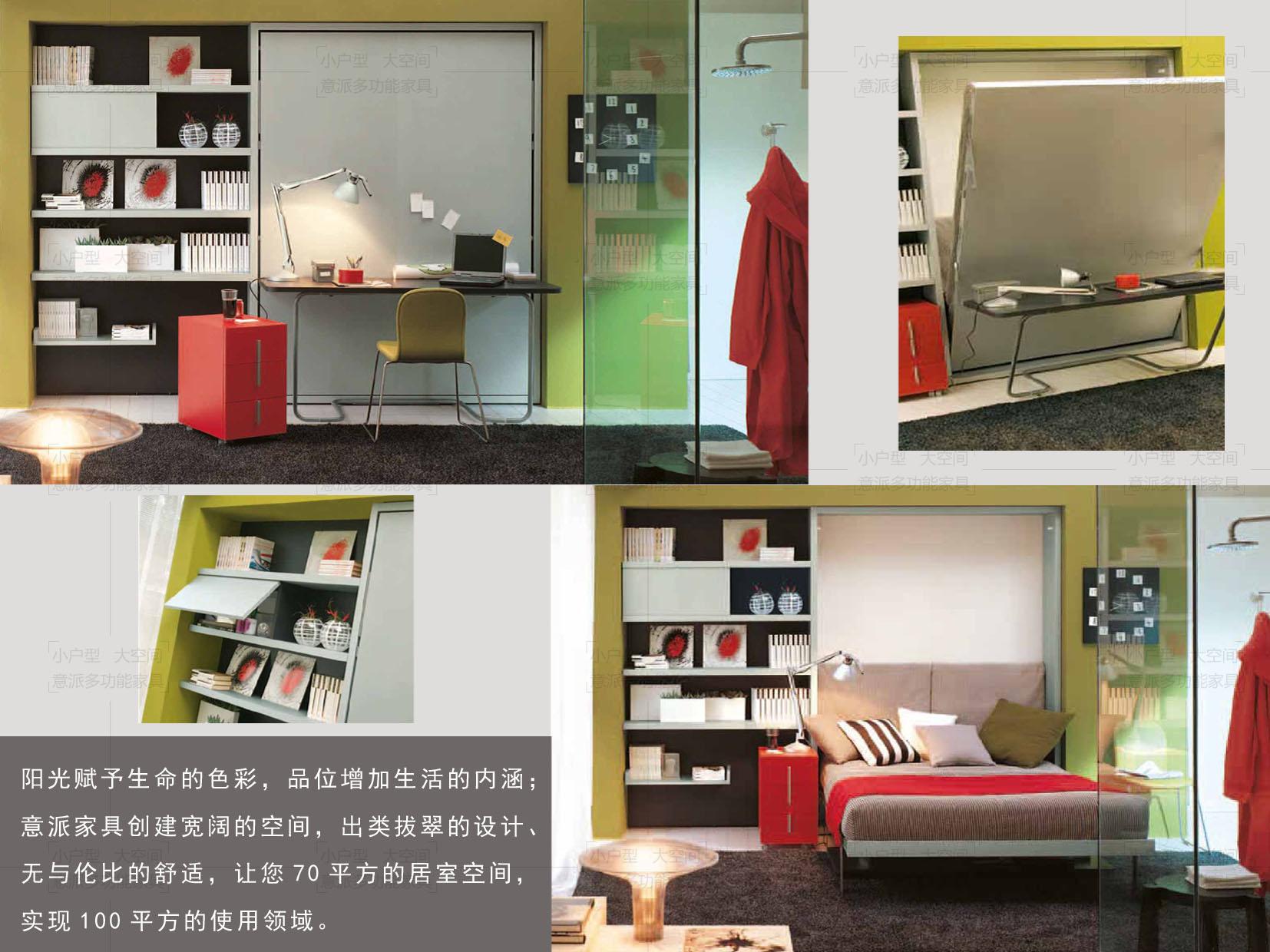 小户型多功能家具