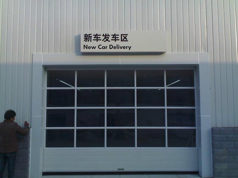 四川成都大众4s店交车区大门制作安装