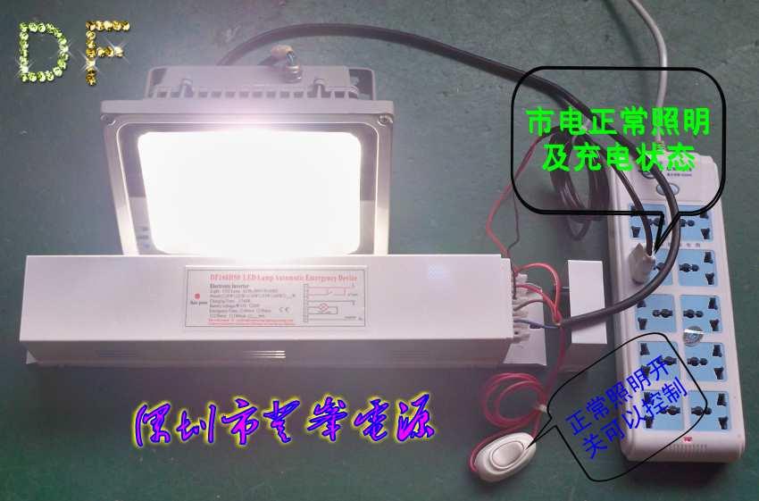 公司简介:深圳市登峰电源有限公司专注led应急电源,led应急灯,集研发