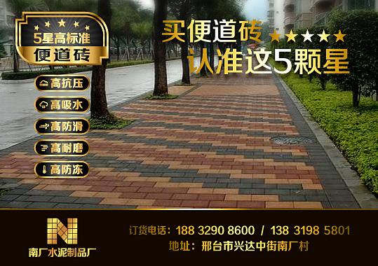 邢台草坪砖优先选用5星高标准便道砖 效果 高清图片