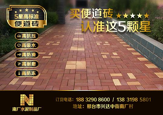 邢台面包砖优先选用5星高标准便道砖 效果 高清图片