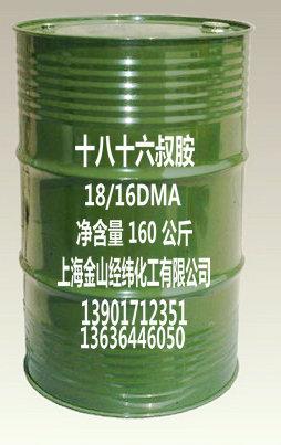 供应十八十六叔胺(1816DMA)
