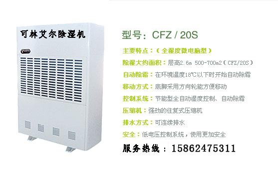 张家港军工厂专用除湿机/军工厂抽湿器