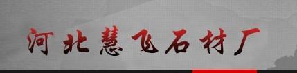 河北慧飞石材厂