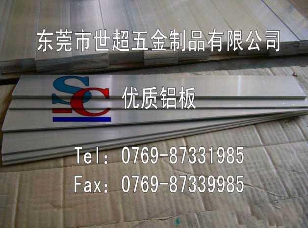 供应7075铝板 7075铝板基本性能