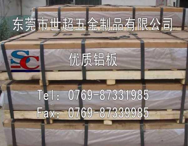 供应高硬度7075铝板 批发7075铝薄板
