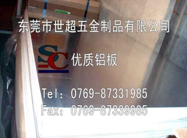 供应超厚7050-T6铝板 7050-T6铝板生产厂家