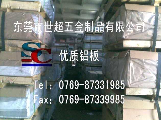 供应7475铝板(国产,进口大量库存)指导价