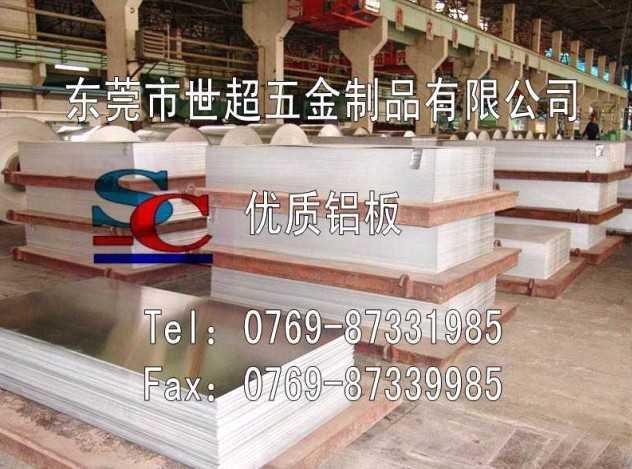 供应7050铝板 7050厚板多少钱一公斤