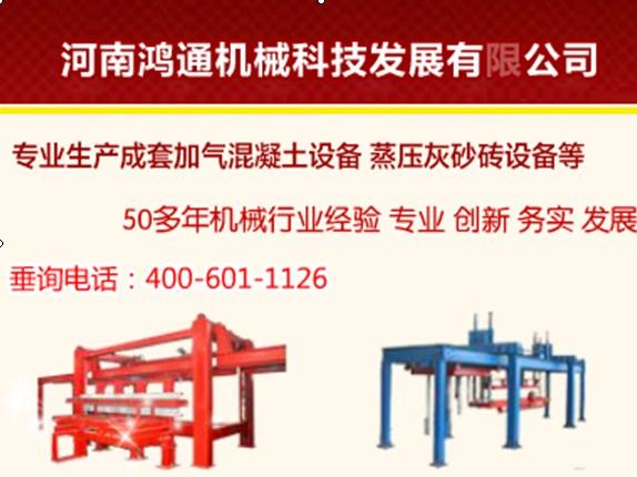 阿克苏蒸压加气混凝土设备V406