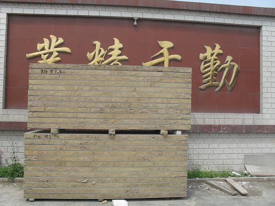 供应防火隔墙板