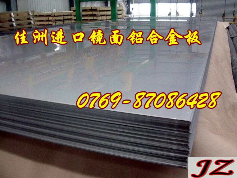 供应7020铝板