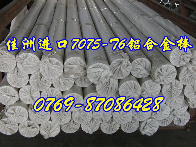 供应7019航空铝板材料批发
