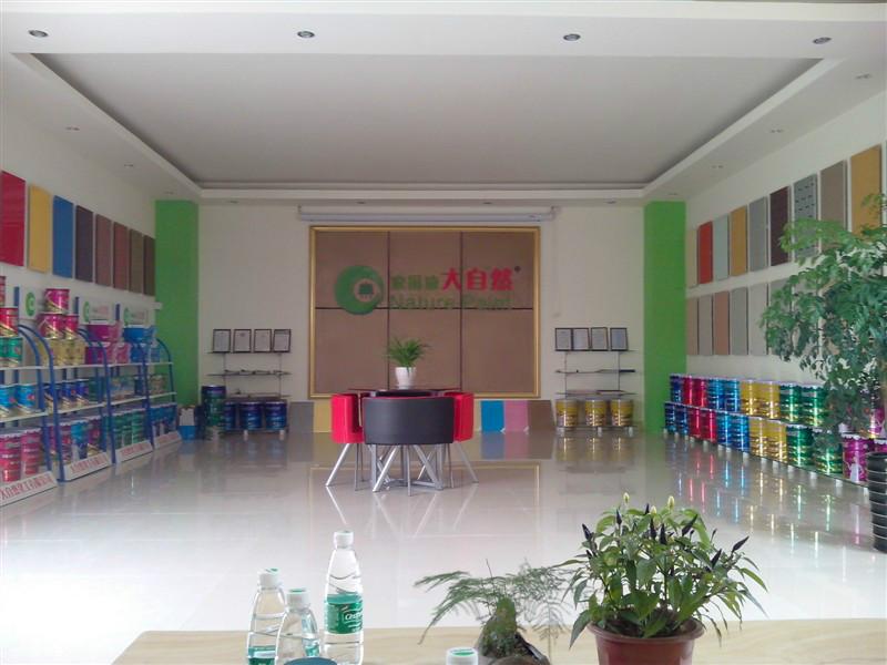 十大品牌油漆大自然漆诚招区域加盟总代理