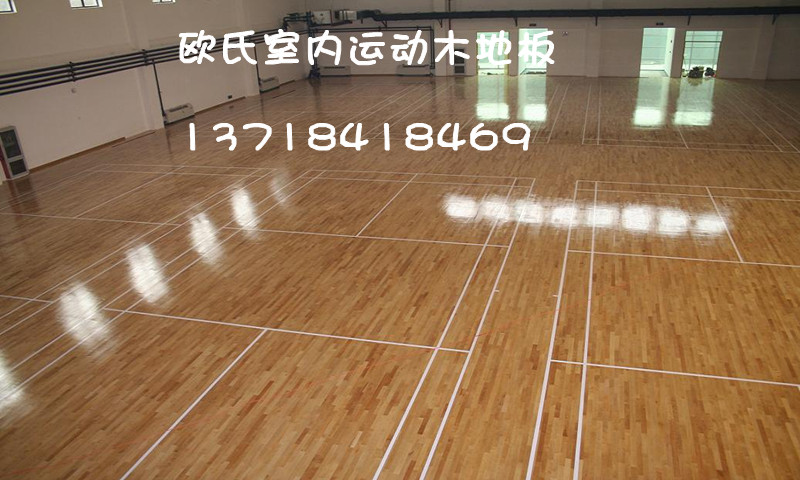 篮球场木地板等体育木地板专业生产制造商