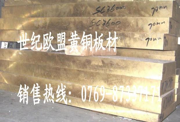 进口c2700加厚黄铜板 c2700黄铜板价格