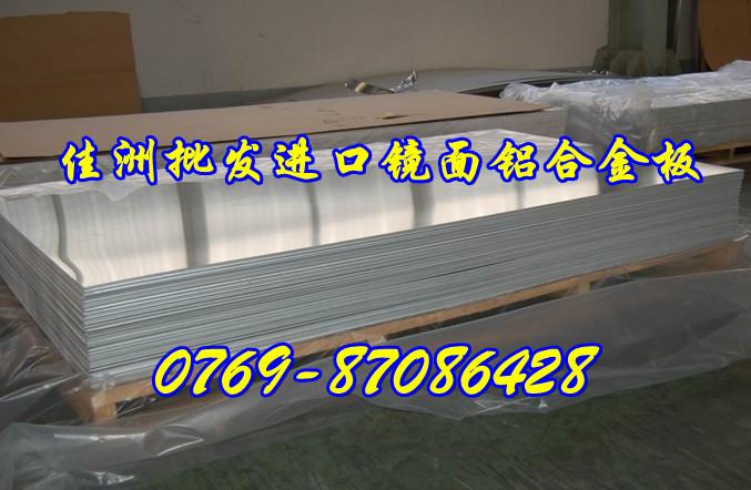 供应优质7021超硬度铝合金