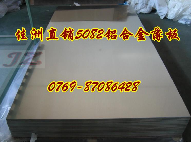 供应7019铝板厂家