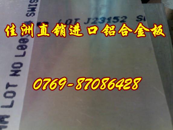 供应高镜面7020-T6铝合金板批发