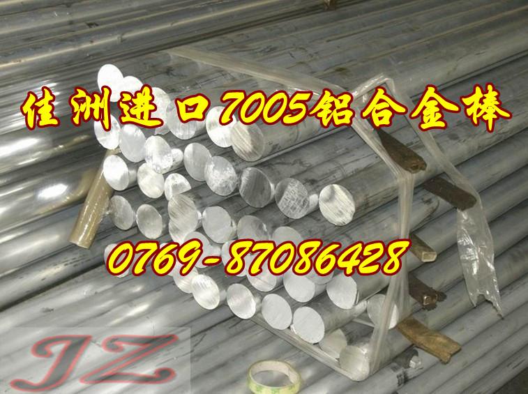 供应7019铝棒价格