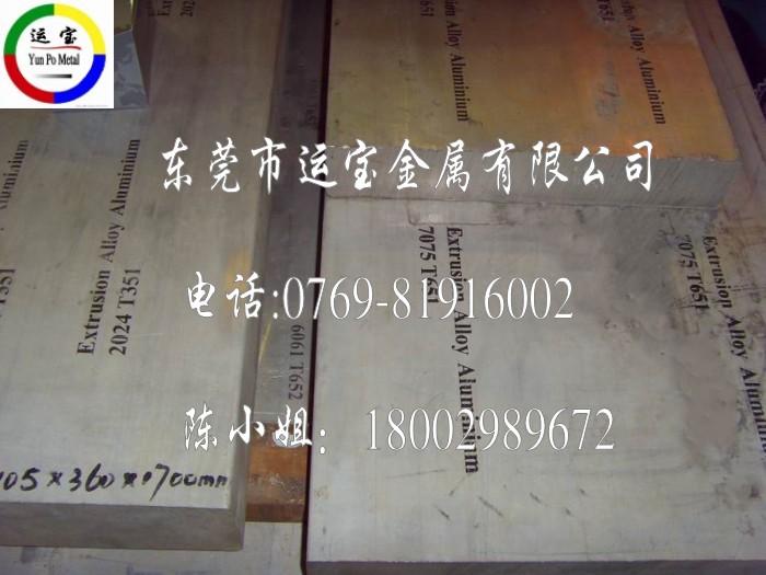 供应7a19防锈铝棒 7a19高硬度铝棒