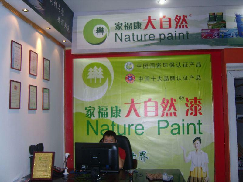 供应品牌油漆涂料大自然金装净味木器漆