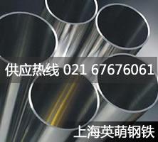 1.4876不锈钢