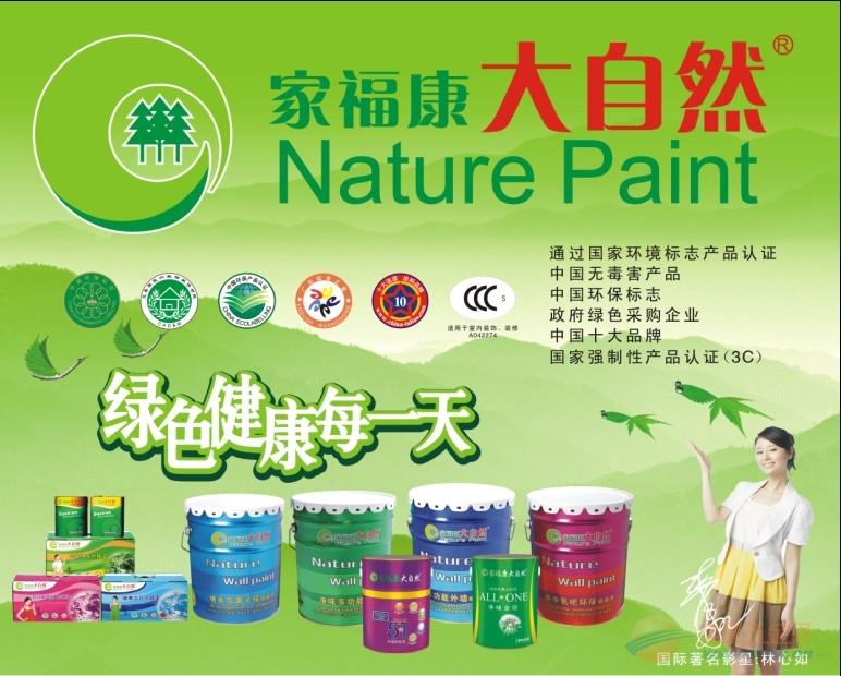 供应批发油漆涂料十大品牌家福康大自然漆