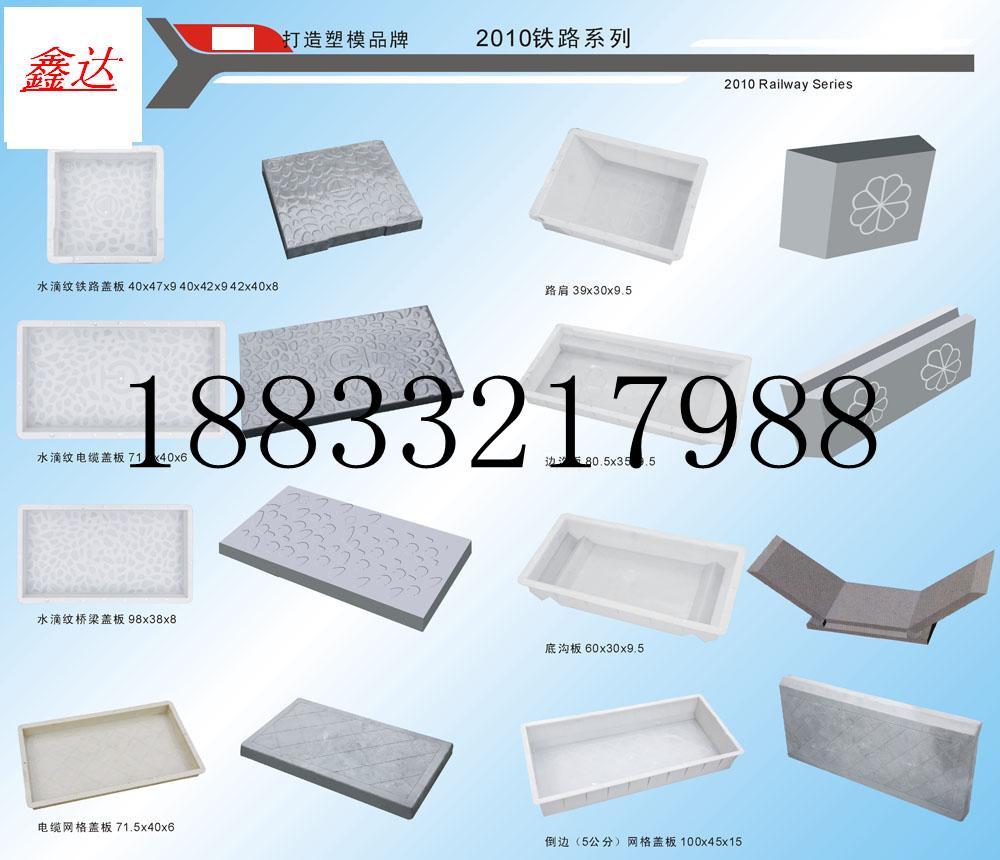 供应高速路沿石塑料模具(图)保定鑫达制作