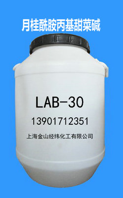 供应月桂酰胺丙基甜菜碱/烷基丙基甜菜碱