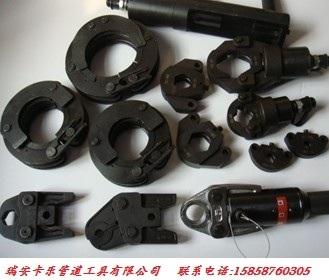 不锈钢卡压钳 管道工具 液压钳图片
