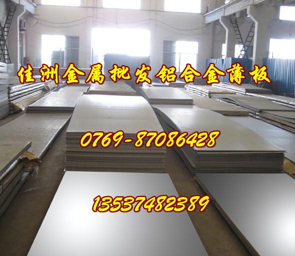 供应7018-T6铝板批发