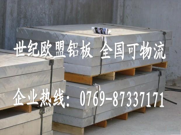 供应7075进口铝板 价格