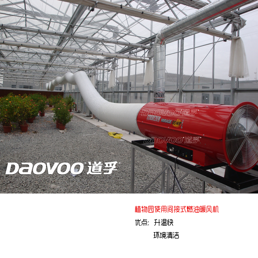 供应DAOVOO温室大型燃油暖风机