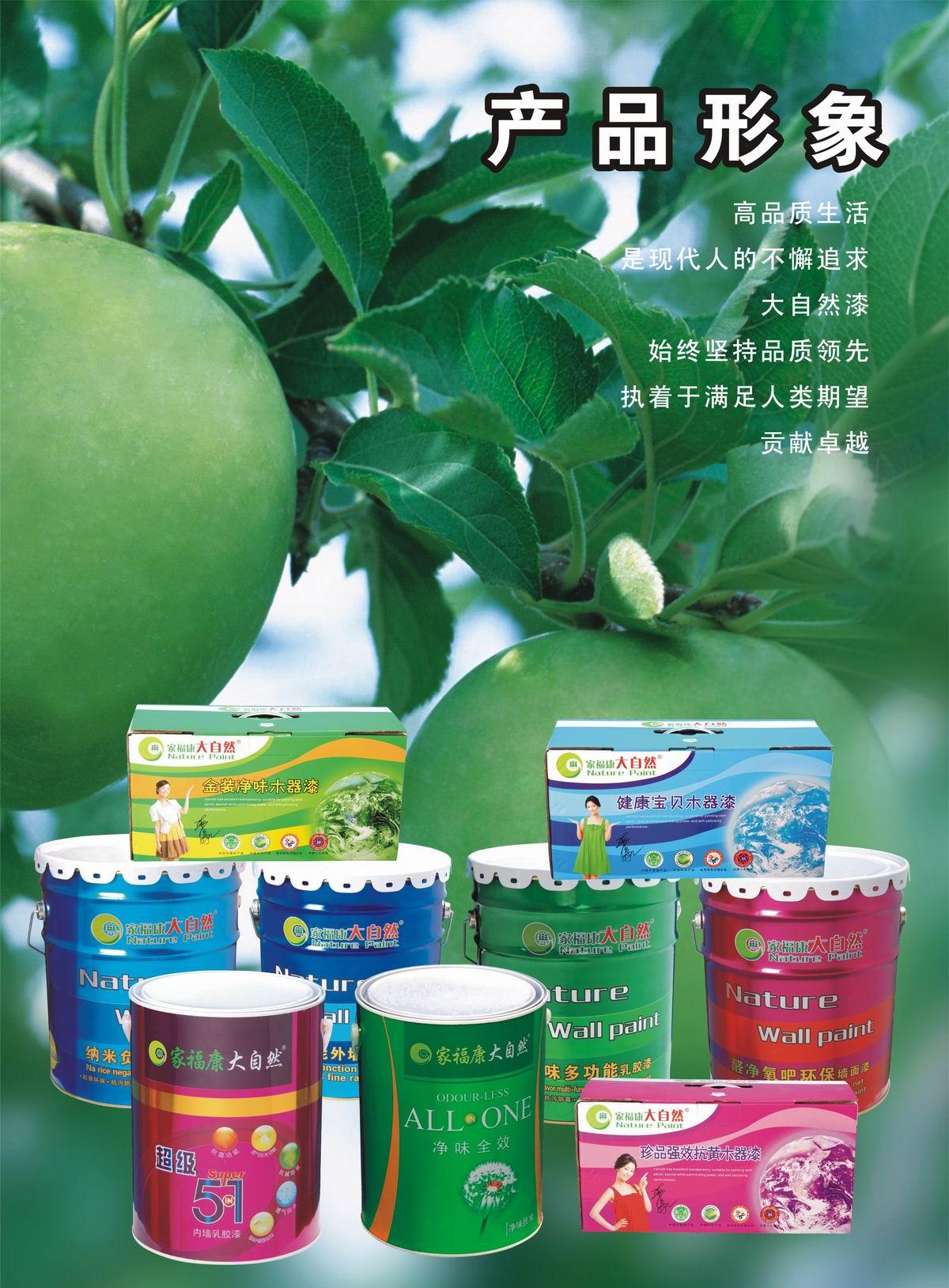 厂价大自然品牌涂料油漆代理首选加盟
