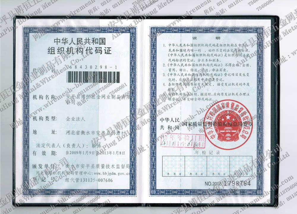 河北省安平县博恒制品有限公司图片